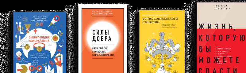 Иллюстрация книг издательства фонда «Нужна помощь»